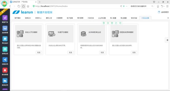 敏捷开发框架 .NET MVC 敏捷快速开发框架+权限+工作流+EF+SqlServer+MySQL+Oracle
