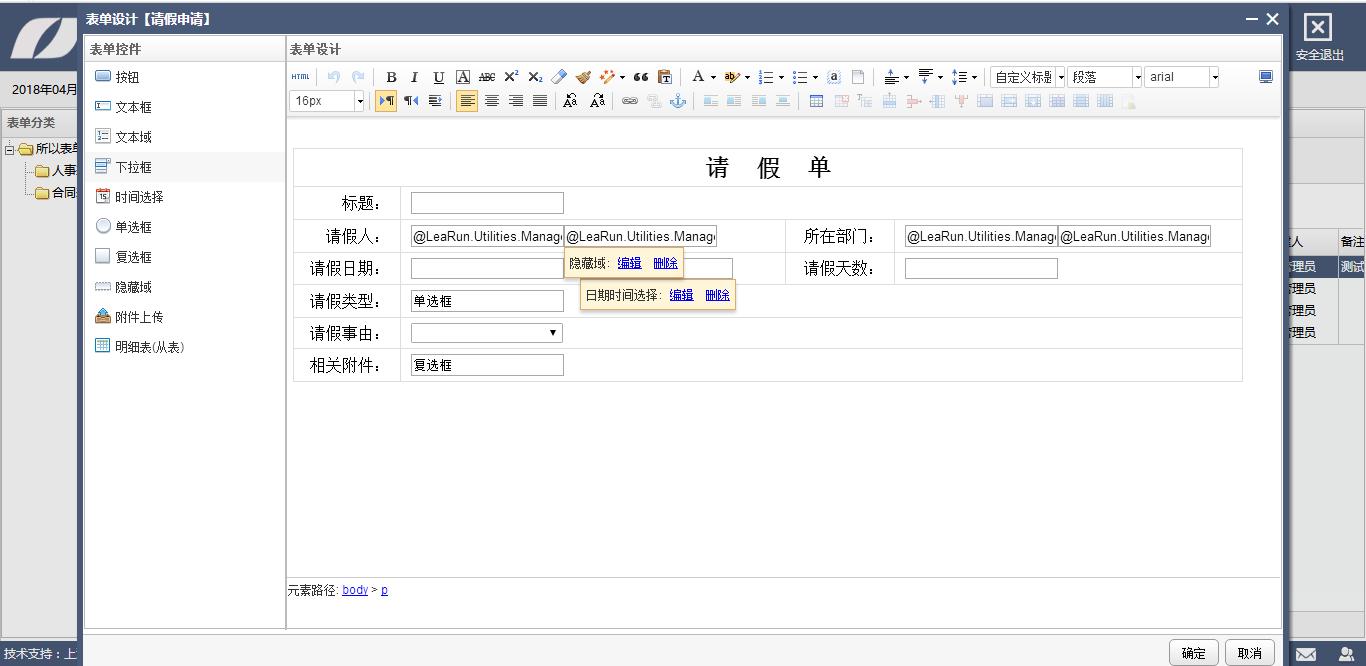 快速开发框架4.1企业豪华版+.NET MVC 快速开发框架+权限+工作流+EF+mssql+mysql+oracle