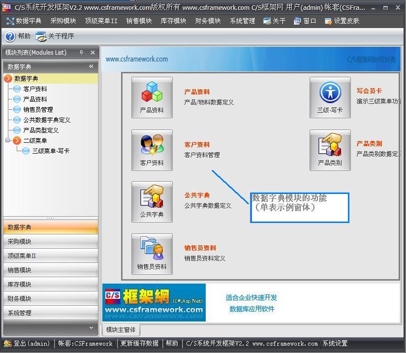 CSFramework开发框架