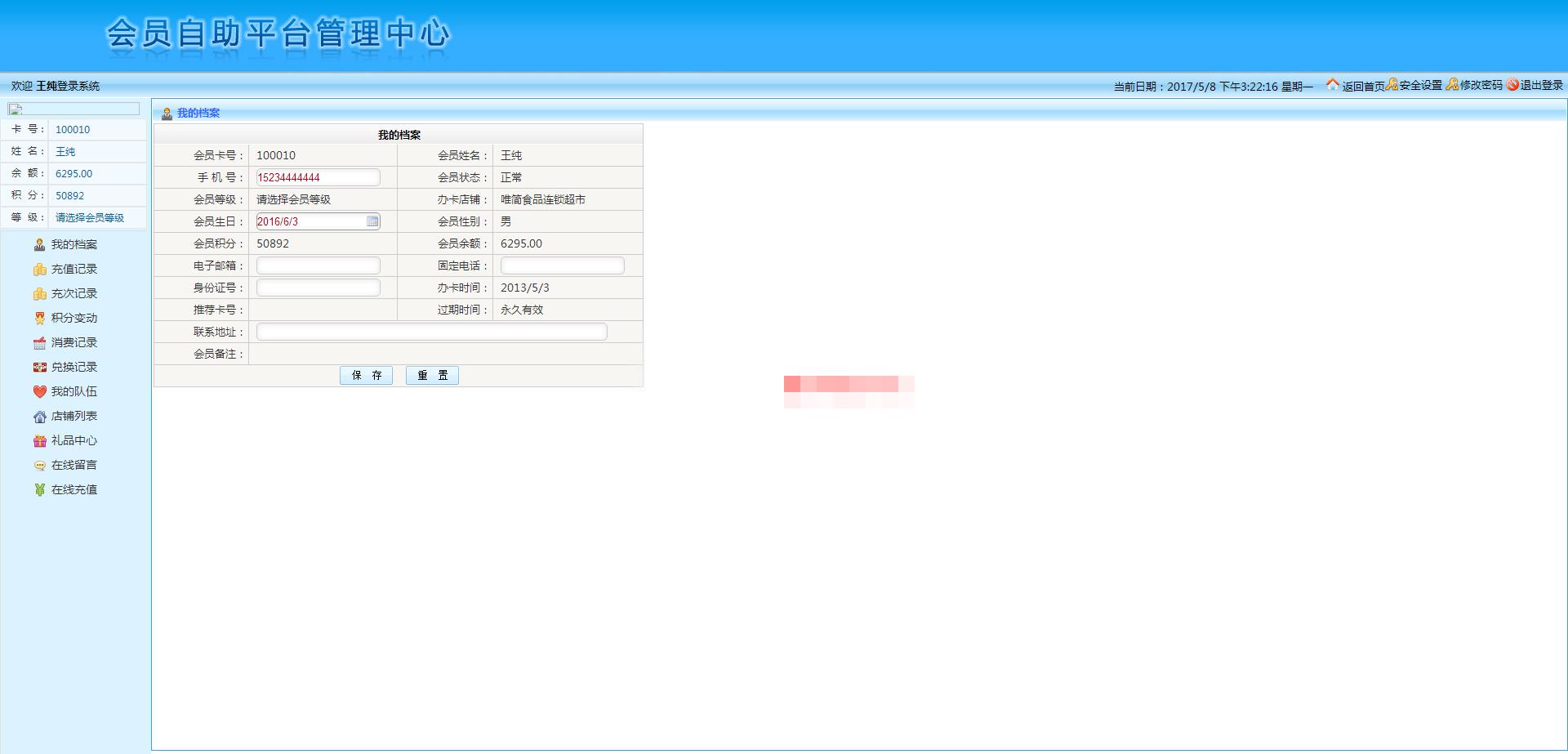 最新版商家联盟连锁店会员积分系统源码asp.net连锁经营管理店