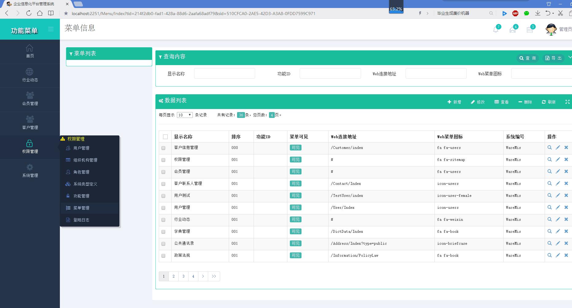 最新伍华聪全套框架源码伍华聪WHC.net开发框架权限管理系统MVC