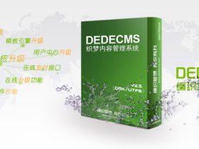 1200套织梦cms全套精品模板 DEDE58 终身会员SVIP源码