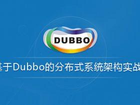 价值899元的基于Dubbo的分布式系统架构实战