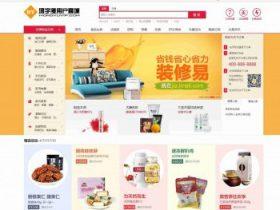 鸿宇小京东7.9最新版(PC+WAP+微信+分销系统):集成新版短信+批发+预售+储值卡+虚拟券