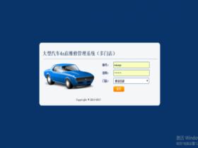 asp.net大型多门店连锁4S汽车维修保养管理系统源码(带数据库说明文档)