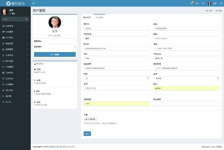 魔方OA办公管理系统|OA系统|OA源码|开源办公软件|OA应用|APP