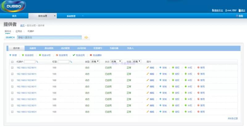 高性能微服务框架 Dubbo RPC Redis 分布式 Java代码源码项目程序