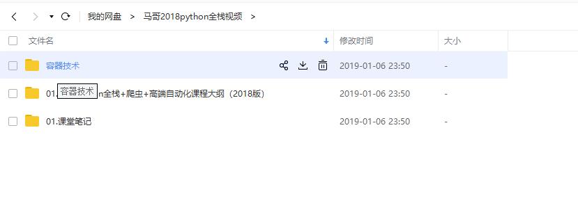 马哥2018 python全栈+马哥2018 docker 总大小超过70G